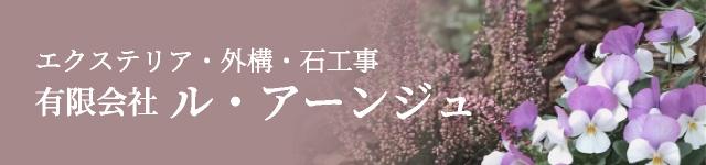 エクステリア・外構・石工事 有限会社 ル・アーンジュ
